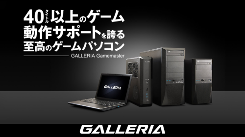 ドスパラ Galleria Gamemaster (ガレリア ゲームマスター)