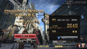 HDグラフィックス520 Critea DX11-F7 ドラゴンズドグマオンライン ベンチマーク