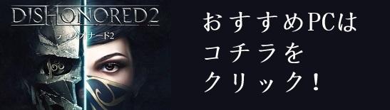dishonored2-おすすめPC