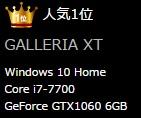 ガレリア XT i7-7700