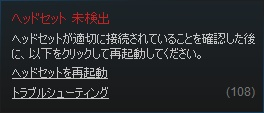 SteamVR エラー 108