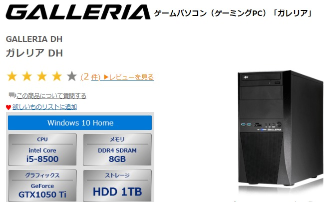 GALLERIA DH(ガレリア DH)デスクトップゲームパソコン(PC) 7760|パ_ - https___www.dospara.co.jp_5shopping_detail_prime.php (2)