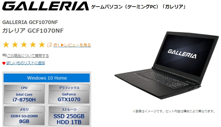 GALLERIA GCF1070NF(ガレリア GCF1070NF)ノートゲームパソコン_ - https___www.dospara.co.jp_5shopping_detail_prime.php