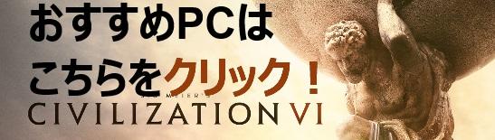 civ6 おすすめPC