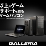 ガレリア ゲームマスターは40以上のPCゲームに対応し深夜1時までサポート!ドスパラのゲームPC新シリーズ!