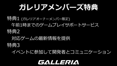 galleria-members