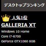 人気1位!ガレリア XT GTX 1060搭載PCでオーバーウォッチ等ベンチマーク!ドスパラ ゲームPCレビュー