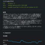 SteamVR Gamemaster GL ベンチマーク