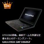 人気3位のゲームノート ガレリアGKF1060GF レビュー!GTX1060 i7-7700HQ搭載!