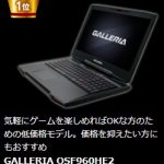 GALLERIA QSF960HE2 レビュー!特価モデルは人気1位 GTX960Mノート 評価!