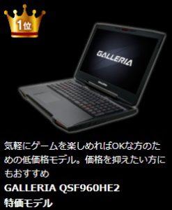 ゲームノート ランキング1位 GALLERIA QSF960HE2 特価モデル
